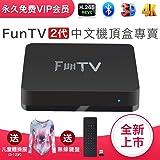 FunTV Box 2019Cantonese Chinese Hong Kong Mainland Taiwan Japanese Asian Box HD Channels with Free WiFi Keyboard