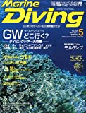 Marine Diving (マリンダイビング) 2011年 05月号 [雑誌]