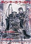 グイン・サーガ・ワールド2 (ハヤカワ文庫JA)