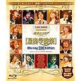 ネオロマンス■フェスタ 金色のコルダ~Primopasso~星奏学院祭 BLU-RAY DX EDITION