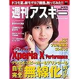 週刊アスキー No.1078 (2016年5月17日発行)<週刊アスキー> [雑誌]
