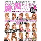 盛り髪セットサロンバイブル―みんながオーダーしている盛り髪とスジのヘアセット図鑑! (SAKURA・MOOK 38)