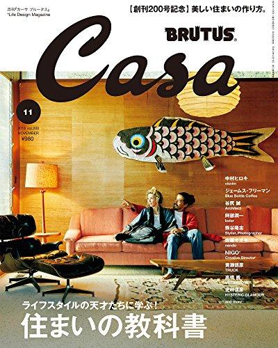 CasaBRUTUS(カ-サブル-タス) 2016年 11月号 [200号記念号 住まいの教科書]