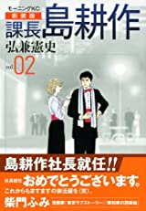 新装版 課長 島耕作 02 (モーニングKC)