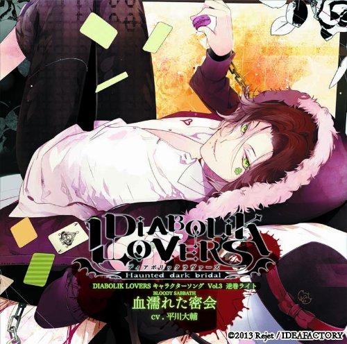 DIABOLIK LOVERS キャラクターソングvol.3 ライト CV.平川大輔