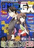 月刊 サンデー GX (ジェネックス) 2012年 08月号 [雑誌]