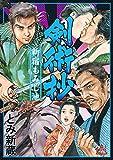 剣術抄 新宿もみじ池 (SPコミックス)