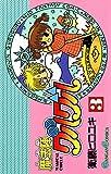 魔法陣グルグル3巻 (デジタル版ガンガンコミックス)