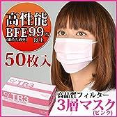 TR3マスク(ピンク) レギュラーサイズ【94×175mm】1箱(50枚入)