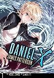 Daniel X: The Manga, Vol. 1 (031607764X) by Patterson, James