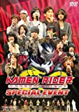 KAMEN RIDER DRAGON KNIGHT SPECIAL EVENT【DVD】
