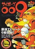 サイボーグ009特別編集版 (少年サンデーコミックススペシャル)
