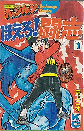 ほえろ!闘志(1) (コミックボンボンKC)