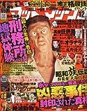 劇画マッドマックス 2010年 12月号 [雑誌]