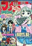 マガジン SPECIAL ( スペシャル ) 2010年 2/5号 [雑誌]