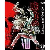 嘘喰い 38 (ヤングジャンプコミックスDIGITAL)
