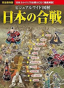 ビジュアルワイド 図解 日本の合戦b