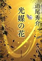 光媒の花 (集英社文庫)