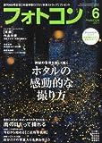 フォトコン 2011年 06月号 [雑誌]