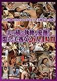 【アウトレット】夫の横で執拗な愛撫! 悶える美熟女26人4時間 溜池ゴロー [DVD]