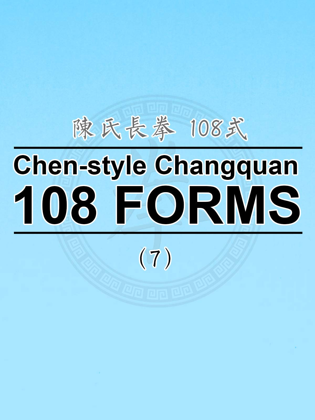 Chen-style Changquan 108 Forms-7 on Amazon Prime Video UK