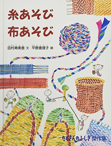 糸あそび布あそび (たくさんのふしぎ傑作集)