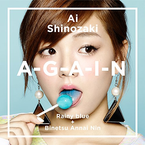 A-G-A-I-N (完全生産限定盤) A-G-A-I-N (完全生産限定盤) 「芸能ニュース」