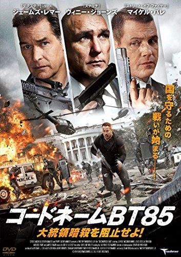 コードネームBT85 大統領暗殺を阻止せよ![DVD]