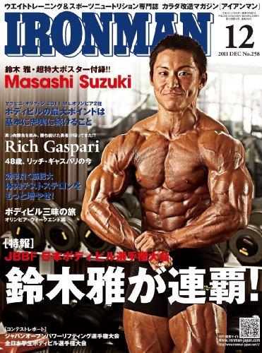 IRONMAN (アイアンマン) 2011年 12月号 [雑誌]