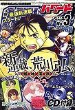ガンガンパワード 2006年 12月号 [雑誌]