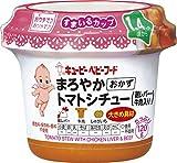 キユーピー SC-22 すまいるカップ まろやかトマトシチュー(鶏レバー・牛肉入り) 120g