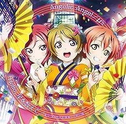 劇場版『ラブライブ!The School Idol Movie』挿入歌 「Angelic Angel/Hello,星を数えて」