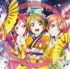 劇場版『ラブライブ!The School Idol Movie』挿入歌 「Angelic Angel/Hello,星を数えて」 [CD]