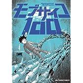 モブサイコ100 4 (裏少年サンデーコミックス)