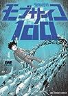 モブサイコ100 第4巻 2013年07月18日発売