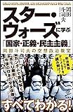 スター・ウォーズに学ぶ「国家・正義・民主主義」 岡田斗司夫の空想政治教室 (SB新書)