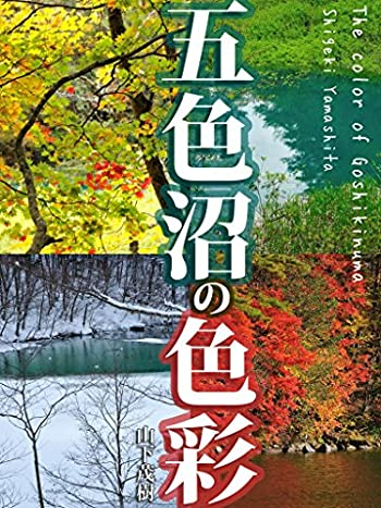 五色沼の色彩: The color of Goshikinuma SlowPhoto