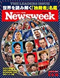 Newsweek (ニューズウィーク日本版) 2016年 5/3-5/10 合併号 [世界を読み解く「独裁者」名鑑]