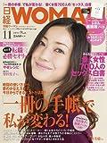 日経 WOMAN (ウーマン) 2011年 11月号 [雑誌]