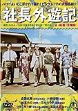 社長外遊記<正・続編> [DVD]