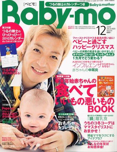 Baby-mo (ベビモ) 2009年 12月号 [雑誌]