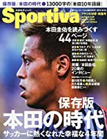 Sportiva 保存版 ブラジルW杯特集号 (週刊プレイボーイ増刊)
