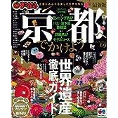 京都へでかけよう 2009 (マップルマガジン 関西 3)