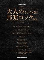 バンド・スコア 大人の邦楽ロック[ワイド版](改訂版)