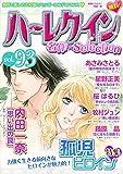 ハーレクイン 名作セレクション vol.93 (ハーレクインコミックス)