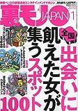 裏モノ JAPAN (ジャパン) 2010年 01月号 [雑誌]