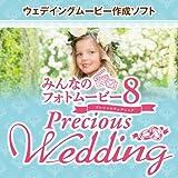 Amazon.co.jpみんなのフォトムービー8 Precious Wedding [ダウンロード]