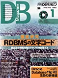 DB Magazine (マガジン) 2010年 01月号 [雑誌]