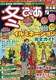 冬ぴあ 首都圏版 2012-2013 (ぴあMOOK)