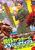 琉球カウボーイ、よろしくゴザイマス。 [DVD]